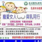 台北医学大学附设医院 2019乳癌防治健康讲座 宠爱女人 与乳同行